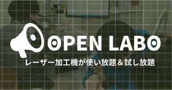 オープンラボサイドバー
